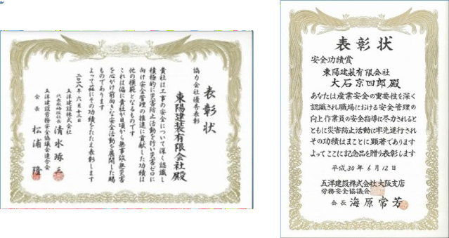 https://toyo-kenso.co.jp/files/libs/758/20180626113135458.png